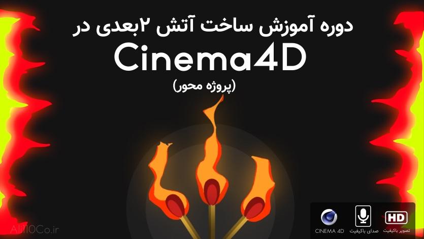 """دوره آموزشی """"ساخت آتش ۲ بعدی در نرم افزار Cinema 4D"""""""