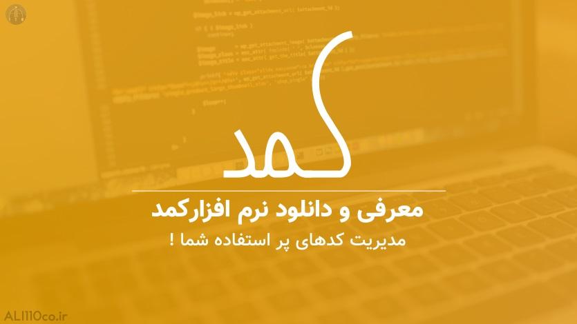 معرفی نرم افزار کمد؛ مدیریت کدهای پراستفاده شما !