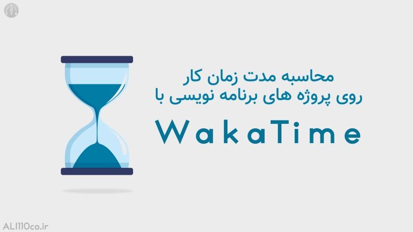 محاسبه مدت زمان کار روی پروژه های برنامه نویسی با WakaTime