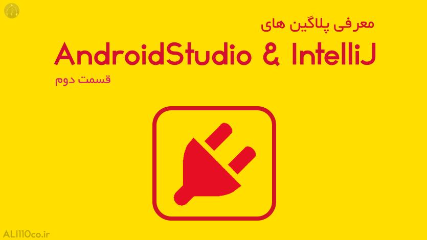 پلاگین های جذاب برای Android Studio و IntelliJ (قسمت دوم)