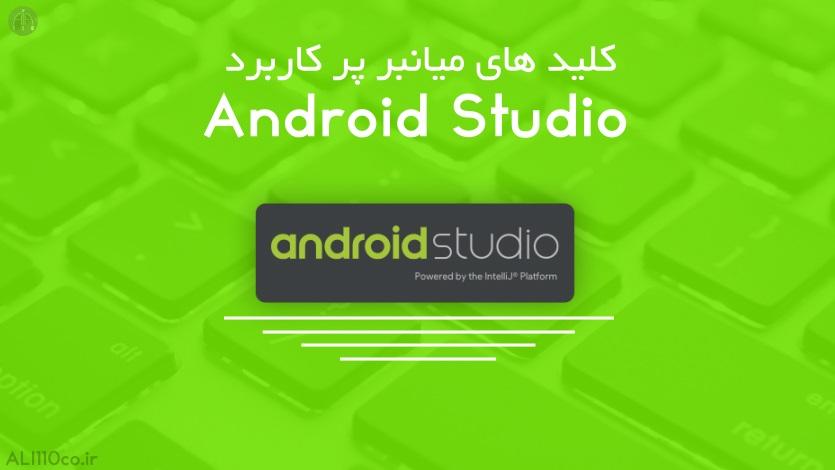 کلید های میانبر Android Studio